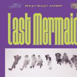 Hey! Say! JUMP (ヘイ セイ ジャンプ) 27thシングル『Last Mermaid...(ラストマーメイド)』(初回限定盤1) 高画質CDジャケット画像 (ジャケ写)