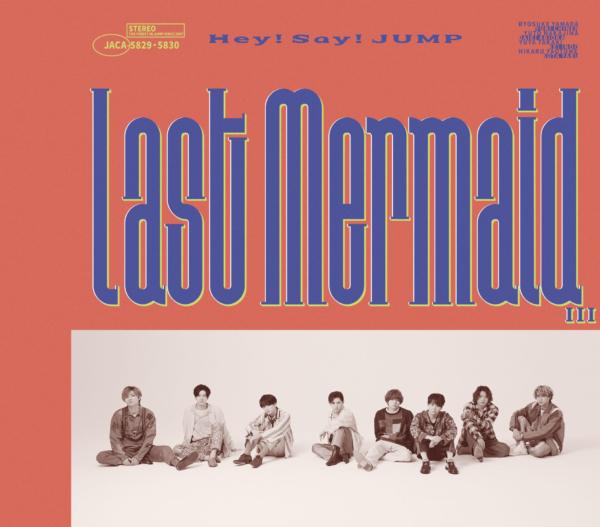 Hey! Say! JUMP (ヘイ セイ ジャンプ) 27thシングル『Last Mermaid...(ラストマーメイド)』(初回限定盤2) 高画質CDジャケット画像 (ジャケ写)