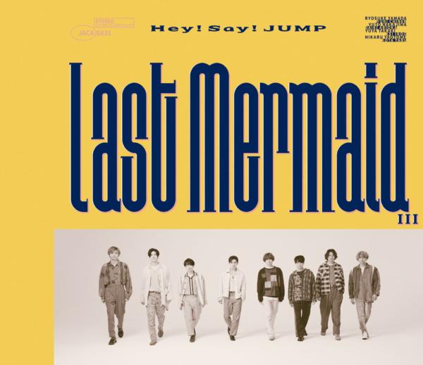 Hey! Say! JUMP (ヘイ セイ ジャンプ) 27thシングル『Last Mermaid...(ラストマーメイド)』(通常盤) 高画質CDジャケット画像 (ジャケ写)