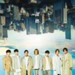 ジャニーズWEST (ジャニーズ・ウエスト) 14thシングル『証拠』(初回盤A) 高画質CDジャケット画像