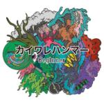 カイワレハンマー 1stミニアルバム『BegInner』(2014年7月12日発売) 高画質CDジャケット画像(ジャケ写)