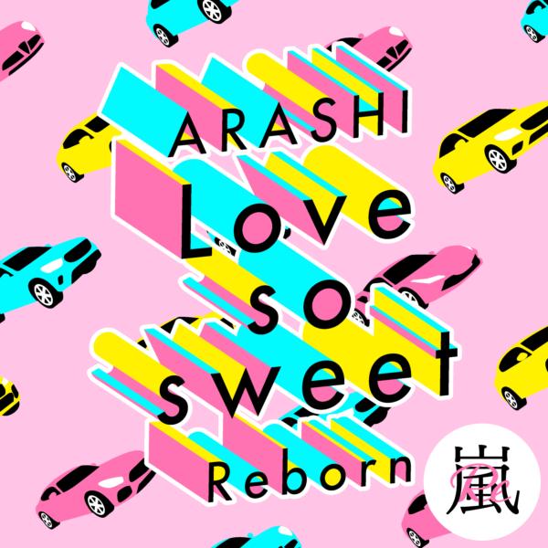 嵐 (あらし) 配信限定シングル『Love so sweet : Reborn』(2020年5月15日発売) 高画質ジャケット画像 (ジャケ写)