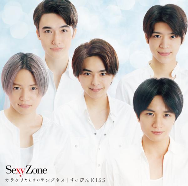 Sexy Zone (セクシー ゾーン) 16thシングル『カラクリだらけのテンダネス/すっぴんKISS』(通常盤) 高画質CDジャケット画像 (ジャケ写)