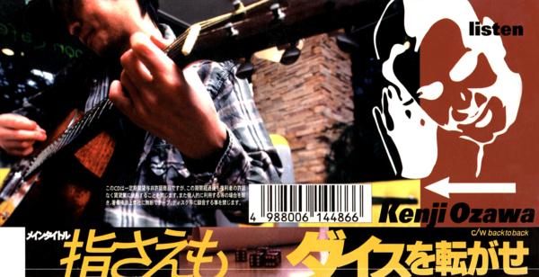 小沢健二 (おざわけんじ) 16thシングル『指さえも / ダイスを転がせ』(1997年9月18日発売) 高画質CDジャケット画像