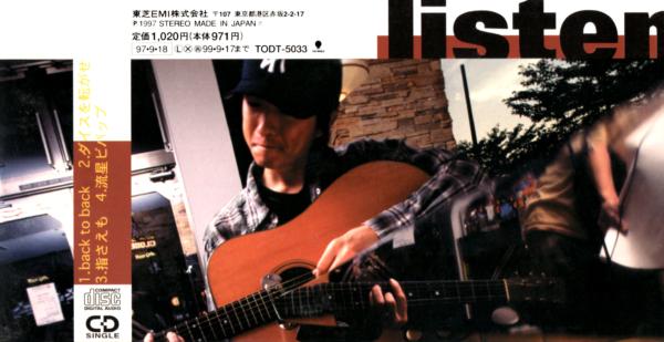 小沢健二 (おざわけんじ) 16thシングル『指さえも / ダイスを転がせ』(1997年9月18日発売) 高画質CD裏ジャケット画像