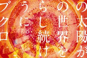 コブクロ 21stシングル『あの太陽が、この世界を照らし続けるように。』(2011年4月27日発売) 高画質CDジャケット画像 (ジャケ写)