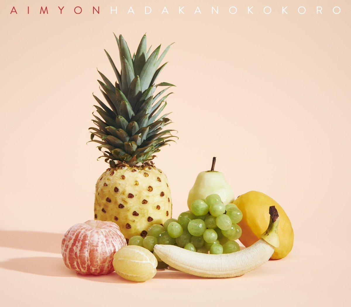 あいみょん 10thシングル『裸の心』(2020年6月17日発売) 高画質CDジャケット画像 (ジャケ写)
