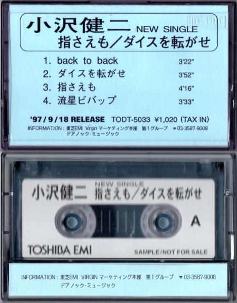 小沢健二 非売品カセットテープ『指さえも/ダイスを転がせ』