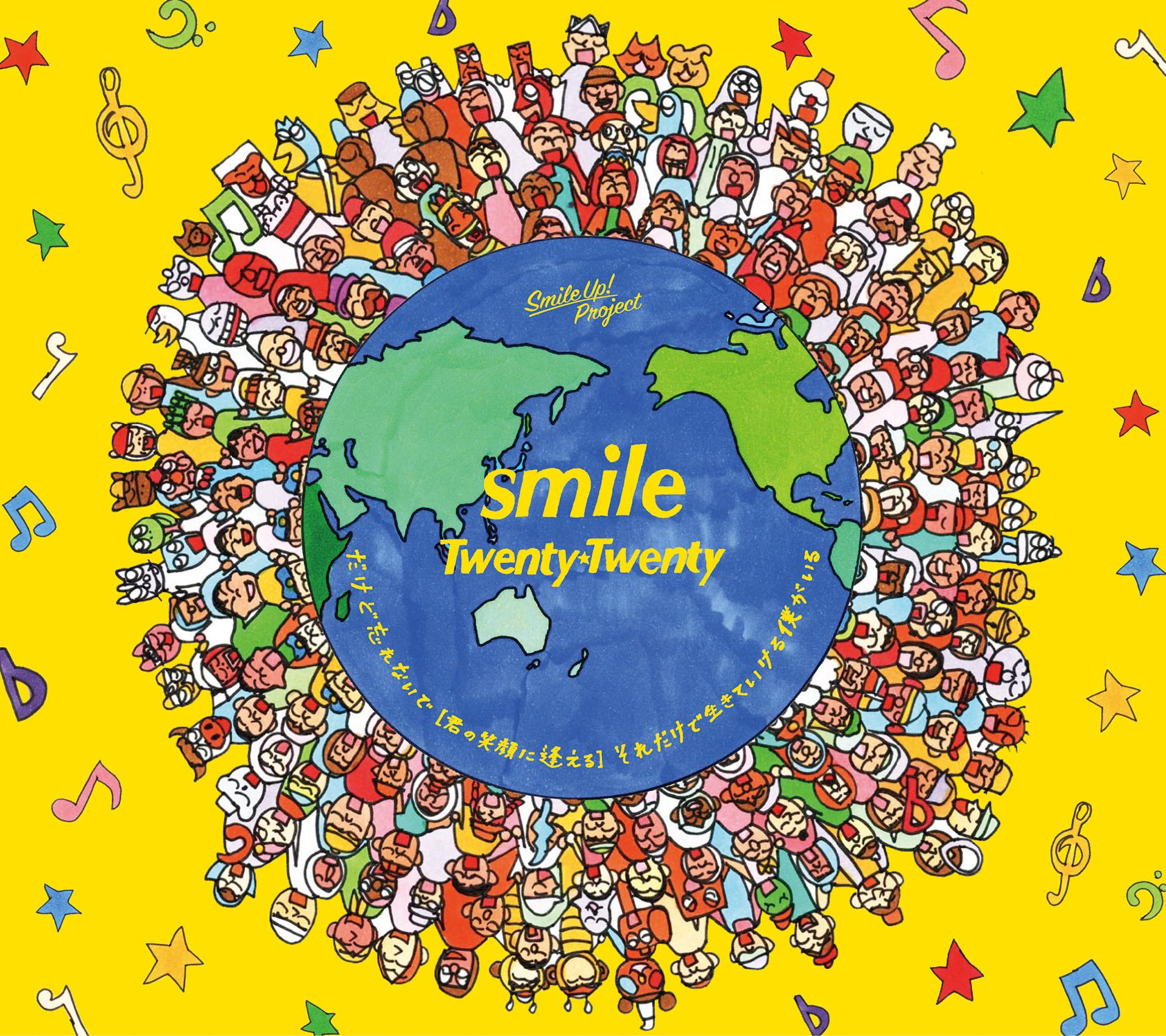 Twenty☆Twenty (トゥエンティー・トゥエンティー) チャリティーソング『smile』(2020年8月12日発売) 高画質CDジャケット画像 (ジャケ写)