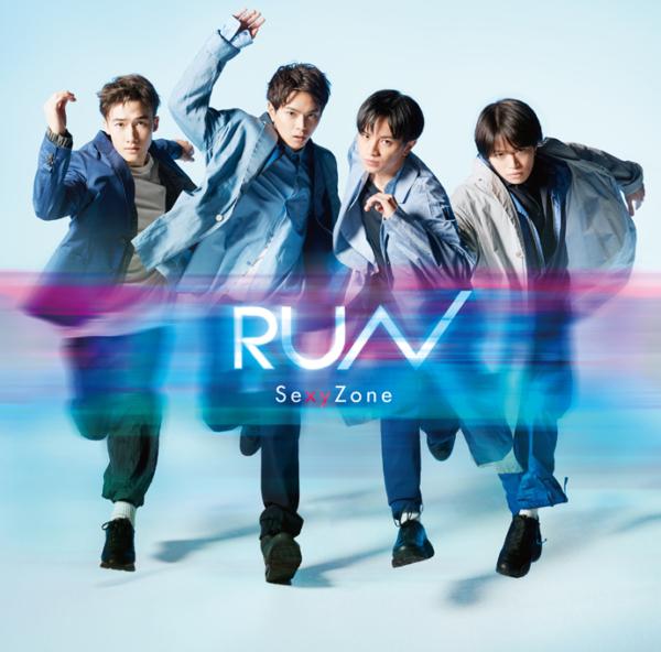 Sexy Zone (セクシー ゾーン) 18thシングル『RUN (ラン)』(初回盤B) 高画質CDジャケット画像
