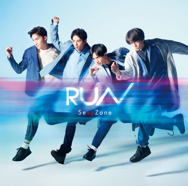 Sexy Zone (セクシー ゾーン) 18thシングル『RUN (ラン)』(初回盤A) 高画質CDジャケット画像