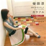 柴田淳 (しばたじゅん) 15thシングル『カラフル』(オンエア用サンプラーCD) 高画質CDジャケット画像 (ジャケ写)