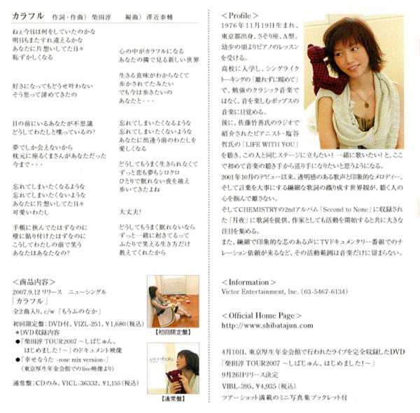柴田淳 (しばたじゅん) 15thシングル『カラフル』(オンエア用サンプラーCD) 高画質CDジャケットの裏の画像 (ジャケ写)