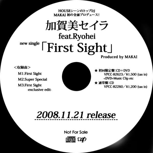 加賀美セイラ (かがみせいら) 4thシングル『First Sight』(プロモ盤) 高画質レーベル画像