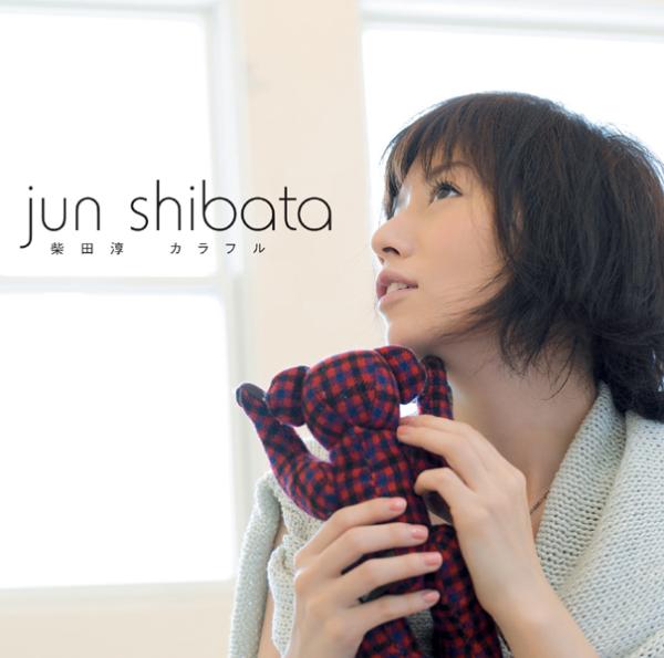 柴田淳 (しばたじゅん) 15thシングル『カラフル』高画質CDジャケット画像 (ジャケ写)