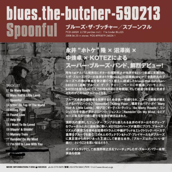 blues.the-butcher-590213 (ブルーズ・ザ・ブッチャー) デビューアルバム『Spoonful (スプーンフル)』(プロモ盤CD-R) 高画質CDジャケット画像 (ジャケ写)