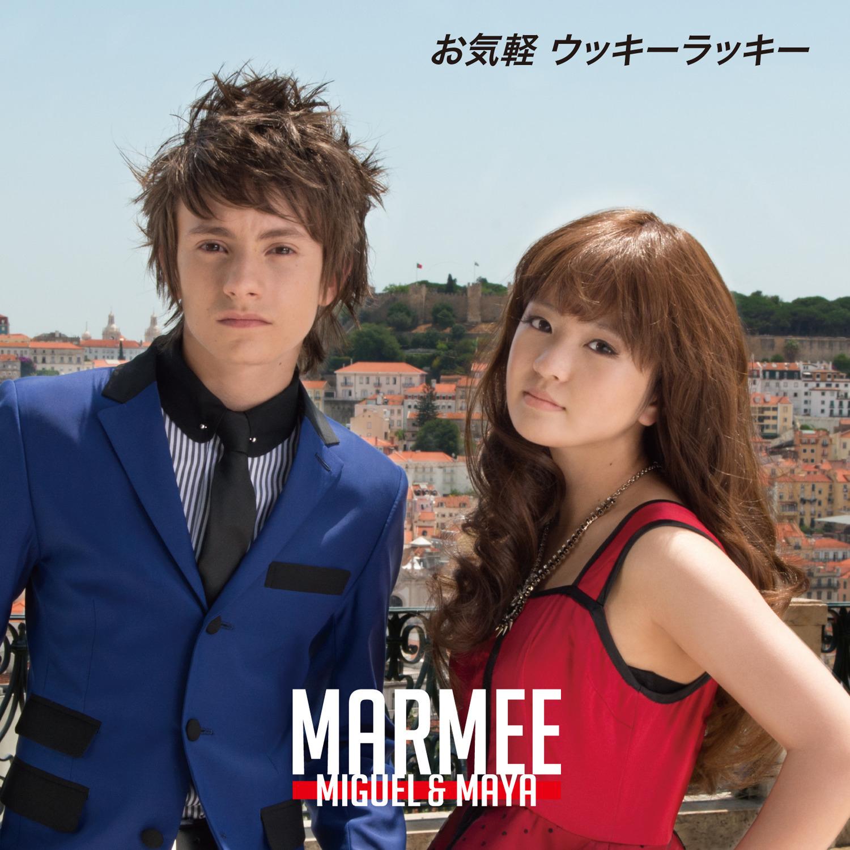 MarMee (マーミー ミゲル&まや) 1stシングル『お気軽 ウッキーラッキー』(2013年8月7日発売) 高画質CDジャケット画像