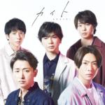 嵐 (あらし) 58thシングル『カイト』(初回限定盤DVD) 高画質CDジャケット画像 (ジャケ写)