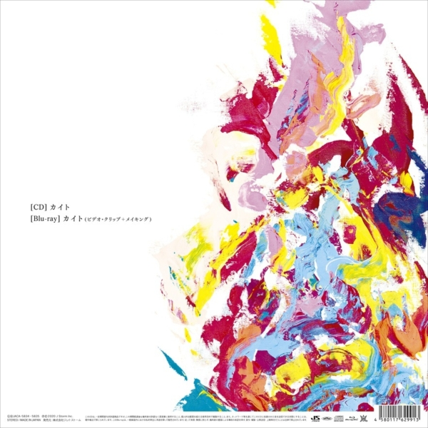 嵐 (あらし) 58thシングル『カイト』(初回限定盤Blu-ray) 高画質CDジャケット裏面画像 (ジャケ写裏面)