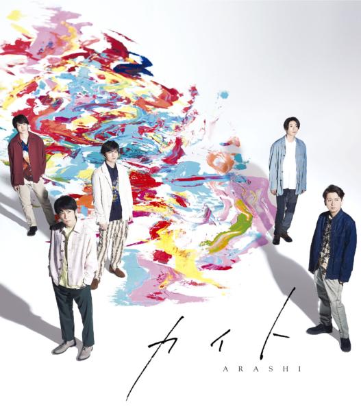 嵐 (あらし) 58thシングル『カイト』(通常盤) 高画質CDジャケット画像 (ジャケ写)