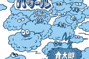 青太郎 (あおたろう) 1stアルバム『バザール (Bazaar)』(2015年8月26日発売) 高画質CDジャケット画像 (ジャケ写)