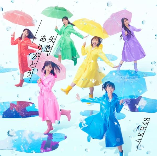 AKB48 (エーケービー フォーティーエイト) 57thシングル『失恋、ありがとう』(通常盤 Type A) 高画質CDジャケット画像 (ジャケ写)