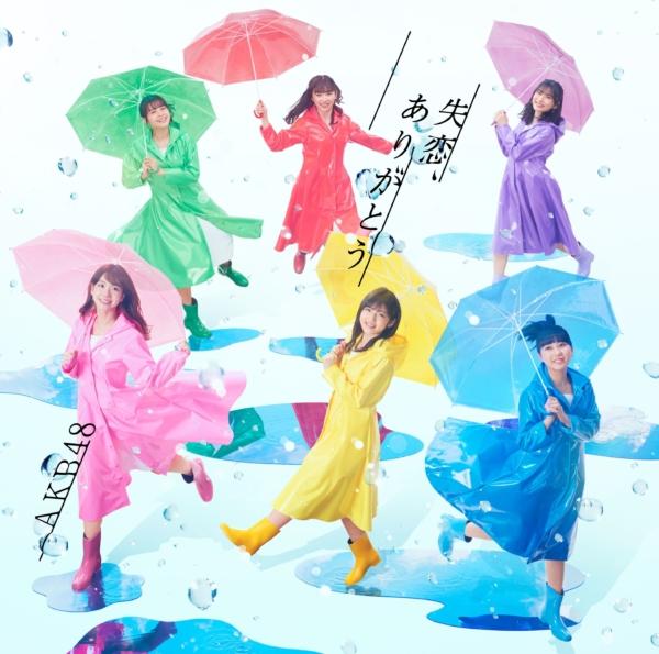 AKB48 (エーケービー フォーティーエイト) 57thシングル『失恋、ありがとう』(通常盤 Type C) 高画質CDジャケット画像 (ジャケ写)