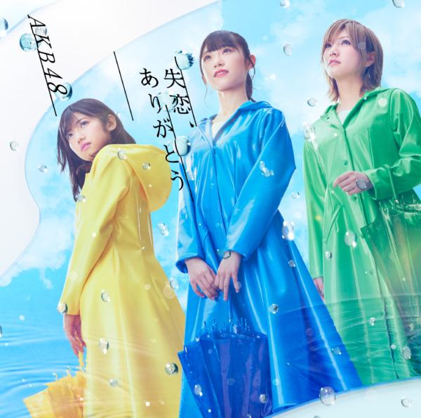 AKB48 (エーケービー フォーティーエイト) 57thシングル『失恋、ありがとう』(初回限定盤 Type A) 高画質CDジャケット画像 (ジャケ写)