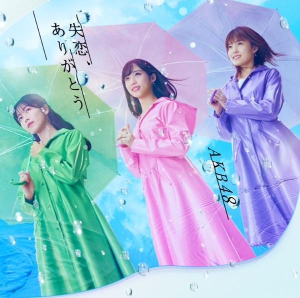 AKB48 (エーケービー フォーティーエイト) 57thシングル『失恋、ありがとう』(初回限定盤 Type B) 高画質CDジャケット画像 (ジャケ写)