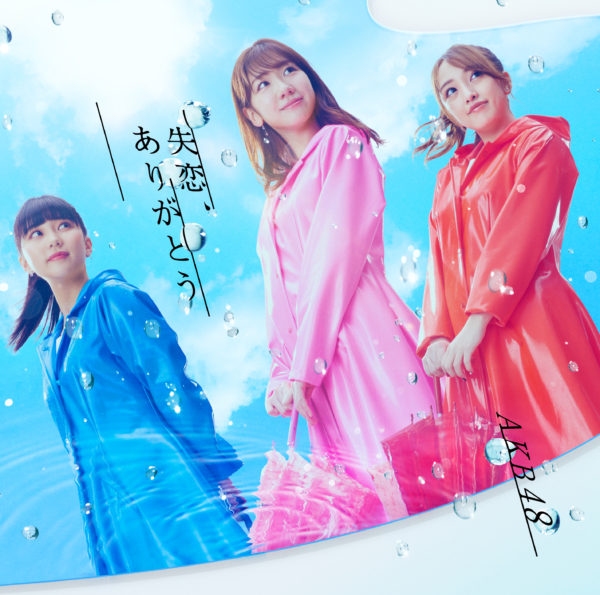 AKB48 (エーケービー フォーティーエイト) 57thシングル『失恋、ありがとう』(初回限定盤 Type C) 高画質CDジャケット画像 (ジャケ写)
