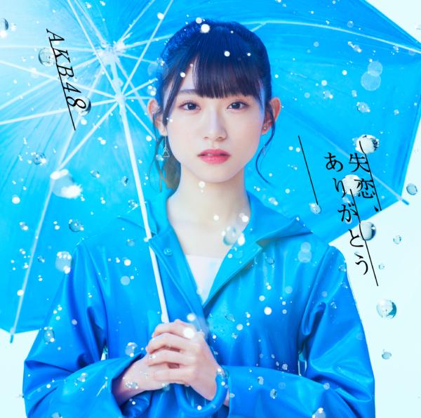 AKB48 (エーケービー フォーティーエイト) 57thシングル『失恋、ありがとう』(劇場盤) 高画質CDジャケット画像 (ジャケ写)