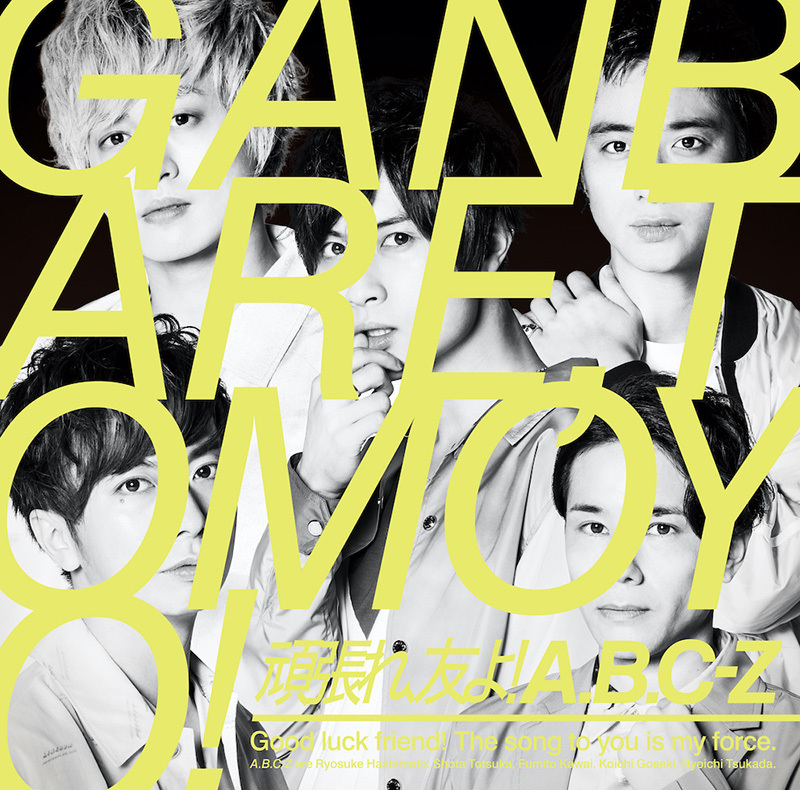 A.B.C-Z (エー.ビー.シー-ズィー) 9thシングル『頑張れ、友よ!』(初回限定盤A) 高画質CDジャケット画像 (ジャケ写)