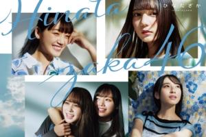 日向坂46 (ひなたざかフォーティーシックス) 1stアルバム『ひなたざか』(TYPE-A) 高画質CDジャケット画像 (ジャケ写)