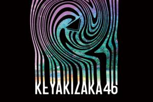 欅坂46 (けやきざか フォーティーシックス) 配信限定シングル『誰がその鐘を鳴らすのか?』(2020年8月21日発売) 高画質ジャケット画像 (ジャケ写)