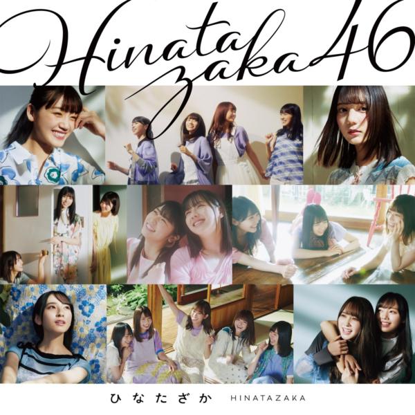 日向坂46 (ひなたざかフォーティーシックス) 1stアルバム『ひなたざか』(Complete Edition) 高画質ジャケット画像 (ジャケ写)