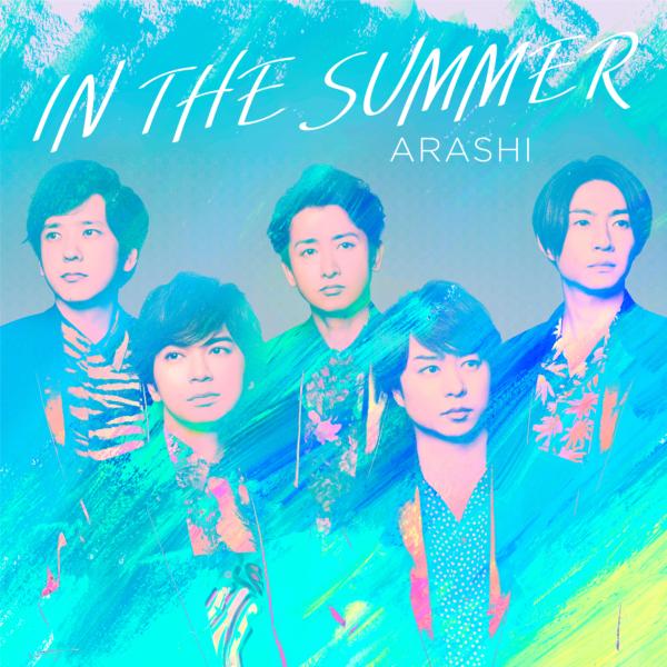 嵐 (あらし) 配信限定シングル『IN THE SUMMER』(2020年7月24日発売) 高画質ジャケ写