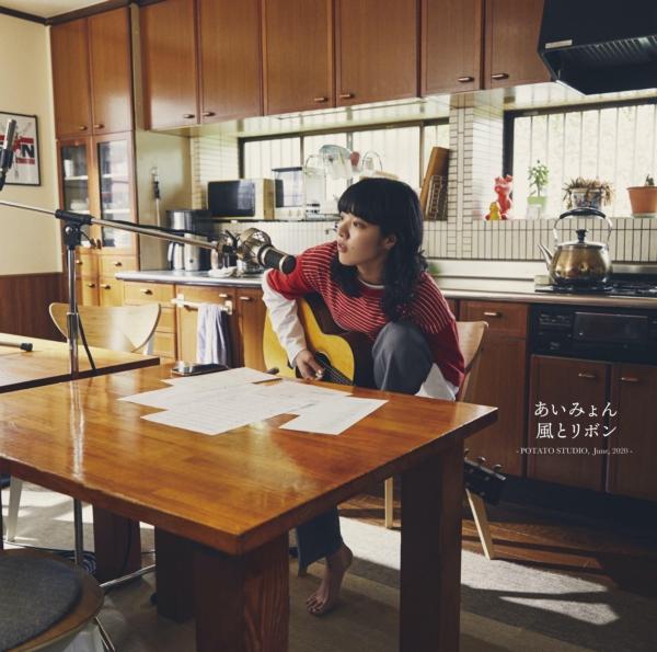 あいみょん『風とリボン - POTATO STUDIO, June, 2020 -』高画質CDジャケット画像