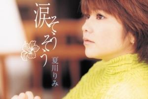 夏川りみ (なつかわりみ) 3rdシングル『涙そうそう』(2000年3月23日発売) 高画質CDジャケット画像 (ジャケ写)