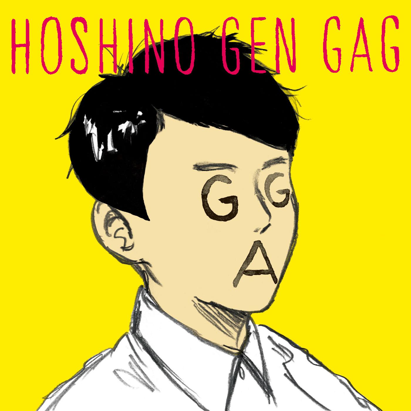 星野源 (ほしのげん) 5thシングル『GAG (ギャグ)』(2013年5月8日発売) 高画質CDジャケット画像 (ジャケ写)
