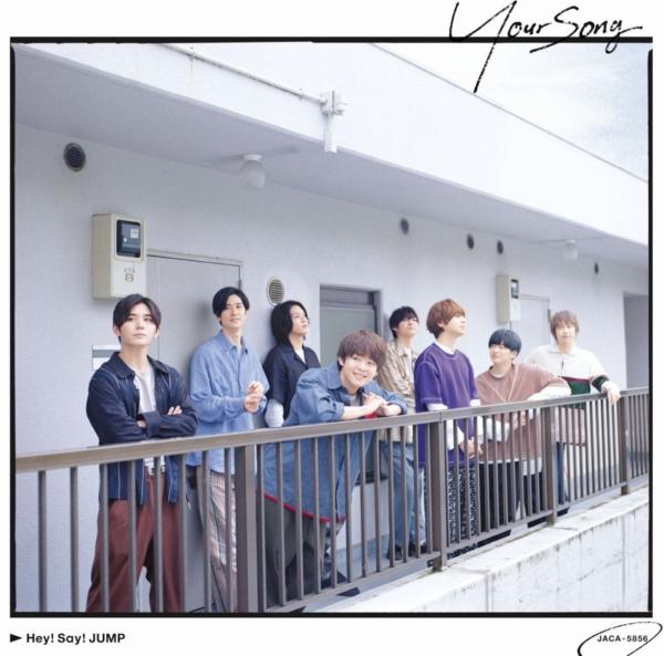 Hey! Say! JUMP (ヘイ セイ ジャンプ) 28thシングル『Your Song (ユアソング)』(通常盤) 高画質CDジャケット画像 (ジャケ写)