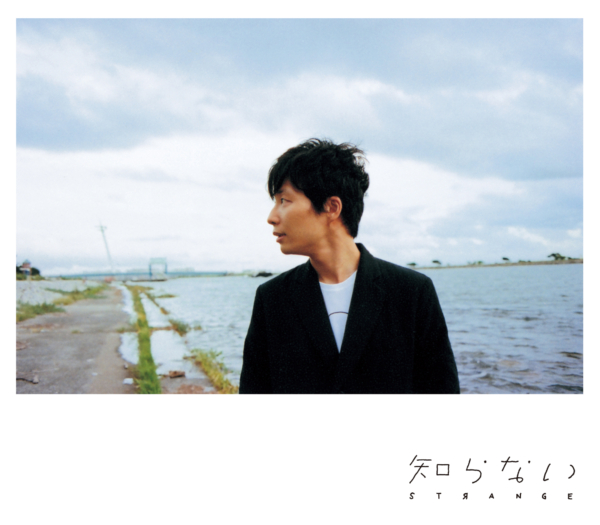星野源 (ほしのげん) 4thシングル『知らない』(初回限定盤) 高画質ジャケット画像 (ジャケ写)