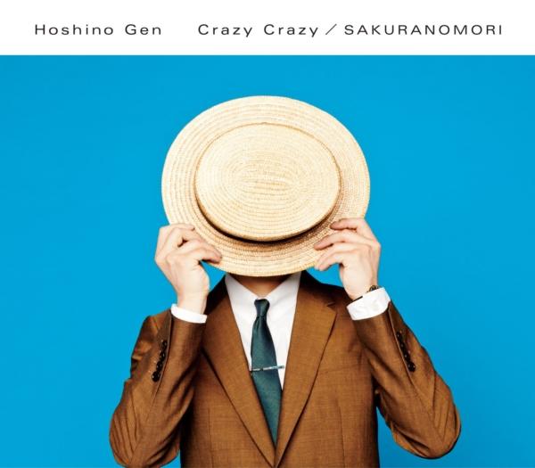 星野源 (ほしのげん) 7thシングル『Crazy Crazy/桜の森』(初回限定盤) 高画質CDジャケット画像 (ジャケ写)