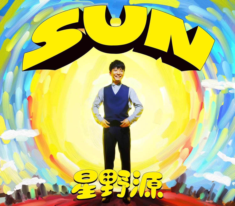 星野源 (ほしのげん) 8thシングル『SUN (サン)』(初回限定盤) 高画質CDジャケット画像 (ジャケ写)