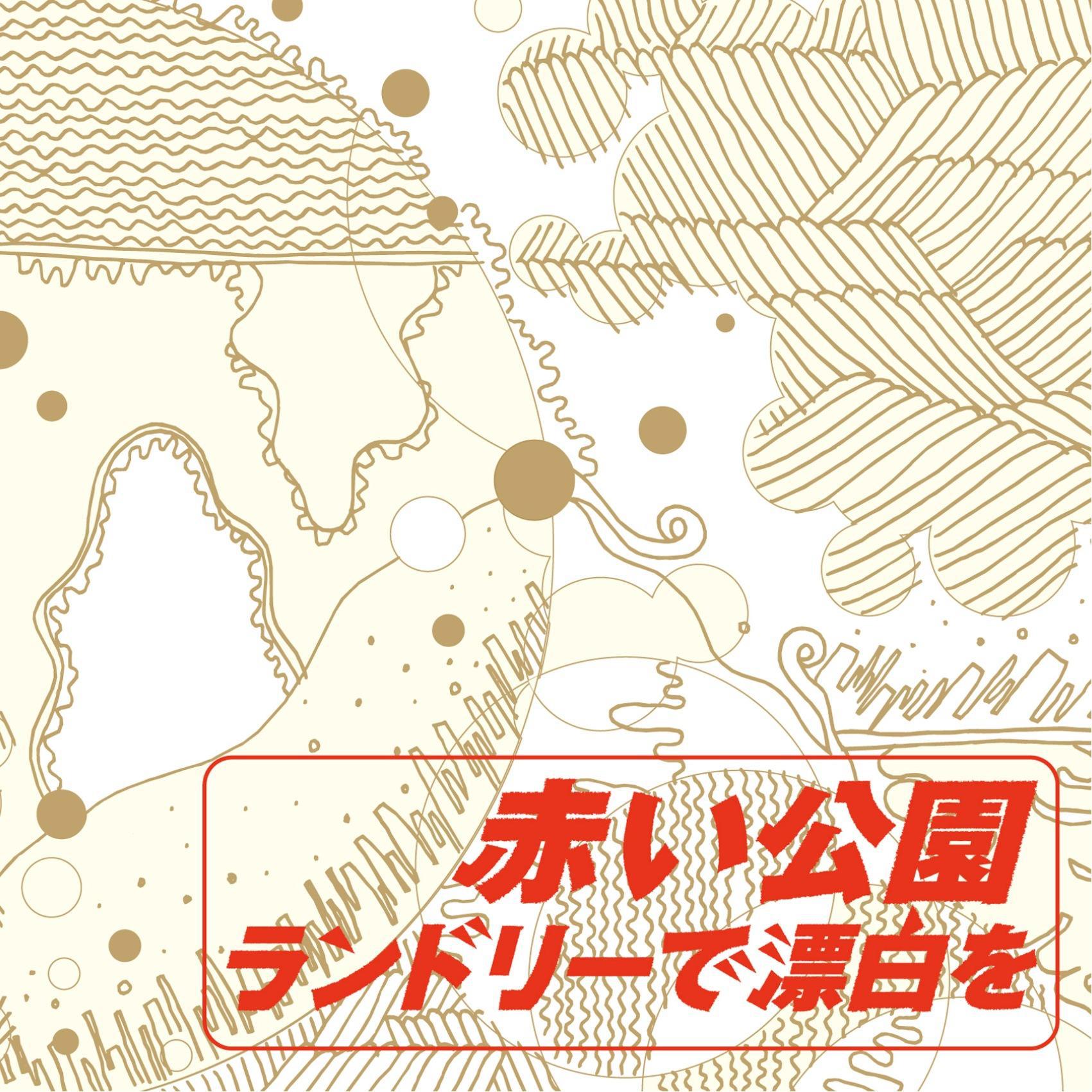 赤い公園 (あかいこうえん) メジャーデビューミニアルバム下盤 (白盤)『ランドリーで漂白を』(2012年5月9日発売) 高画質CDジャケット画像 (ジャケ写)