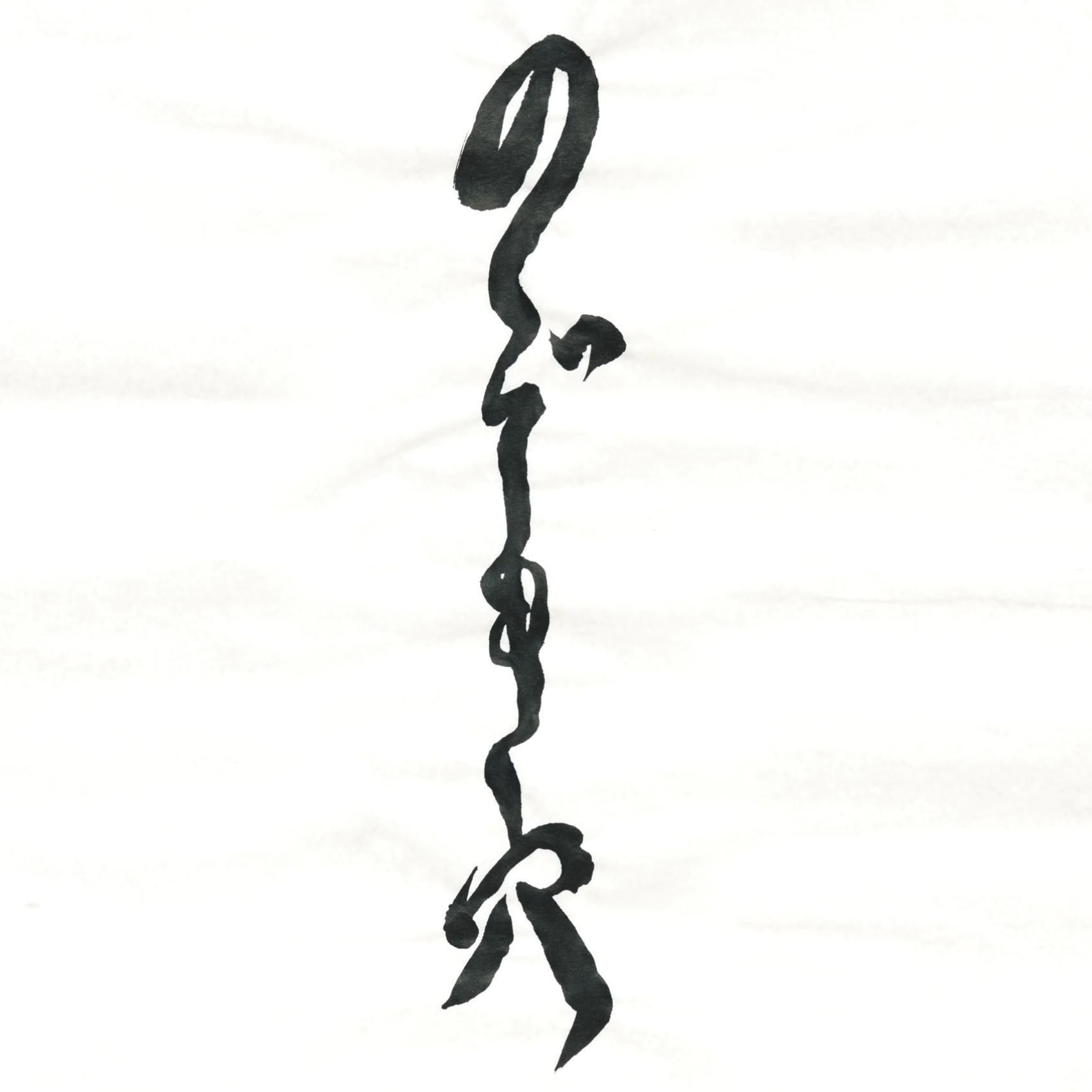 赤い公園 (あかいこうえん) メジャー1stシングル『のぞき穴』(2012年9月19日発売) 高画質CDジャケット画像
