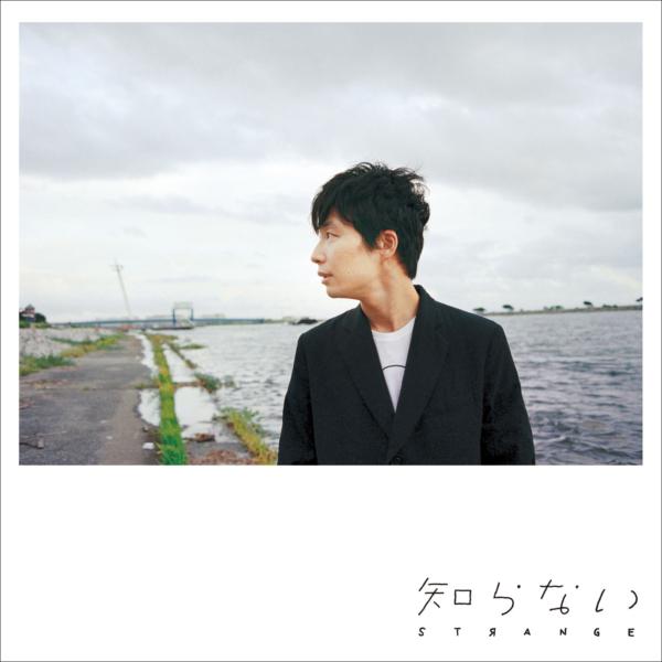 星野源 (ほしのげん) 4thシングル『知らない』(2012年11月28日発売) 高画質ジャケット画像 (ジャケ写)