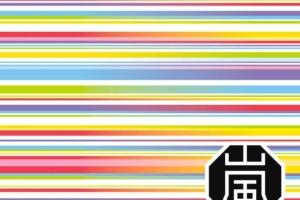 嵐 (あらし) 17thアルバム『This is 嵐 (ディス・イズ・あらし)』(初回限定盤) 高画質CDジャケット画像 (ジャケ写)