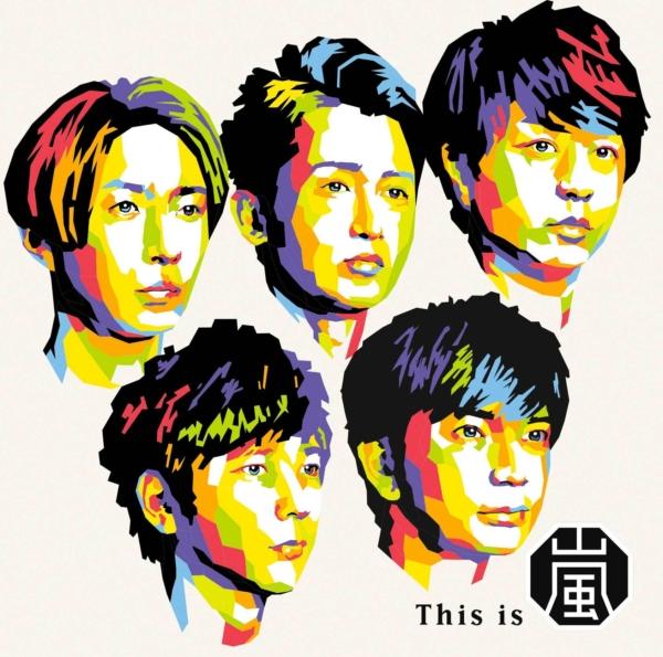 嵐 (あらし) 17thアルバム『This is 嵐 (ディス・イズ・あらし)』(通常盤) 高画質CDジャケット画像 (ジャケ写)