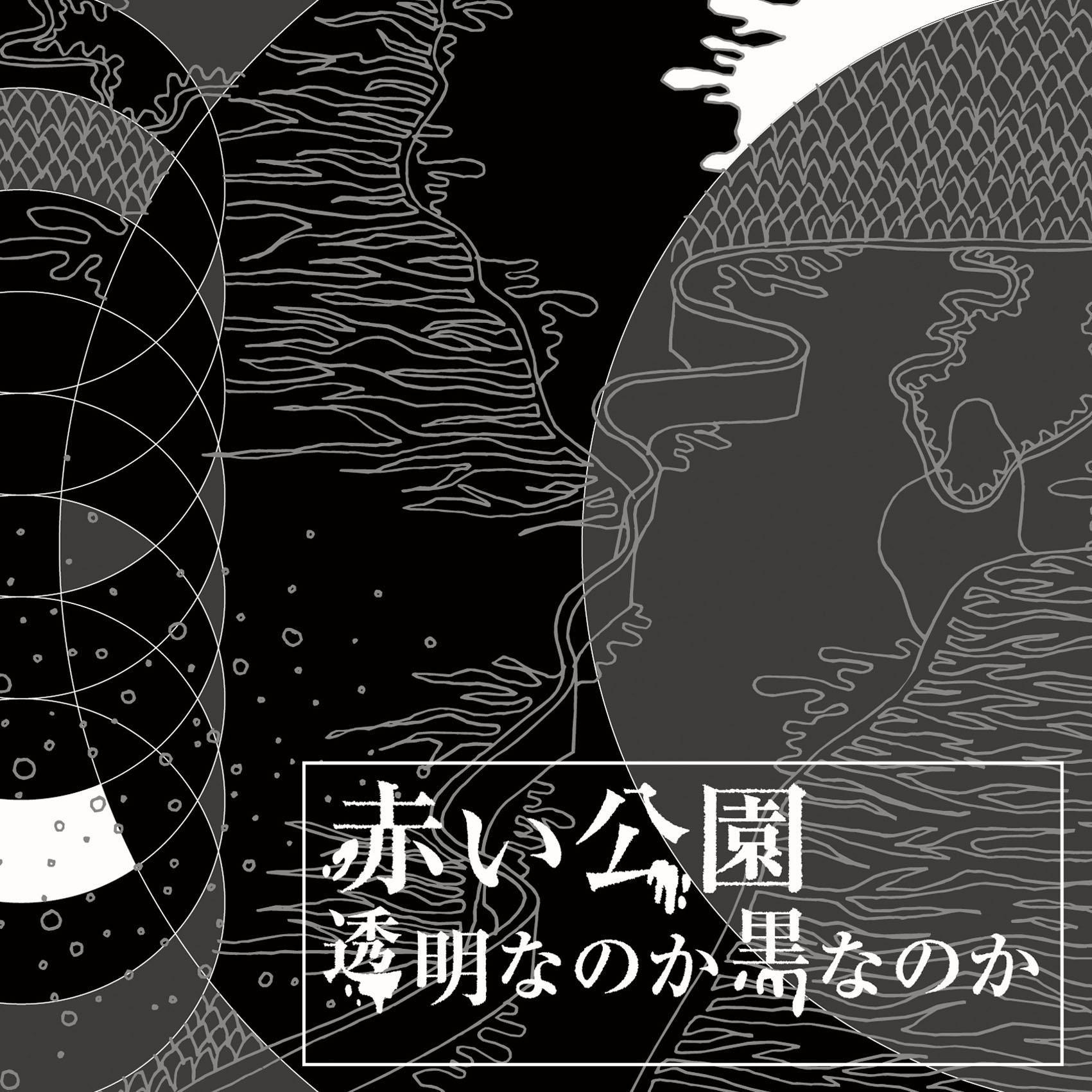 赤い公園 (あかいこうえん) メジャーデビューミニアルバム (黒盤)『透明なのか黒なのか』(2012年2月15日発売) 高画質CDジャケット画像 (ジャケ写)