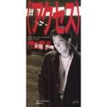 福山雅治 (ふくやままさはる) 2ndシングル『アクセス』(1990年11月7日発売) 高画質ジャケット画像 (ジャケ写)